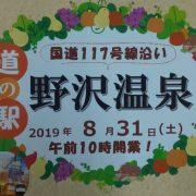 道の駅 野沢温泉