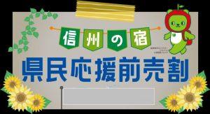 清風館「長野県 県民応援前売割」