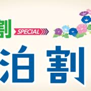 清風館 長野県 県民支えあい 信州割SPECIAL 宿泊割